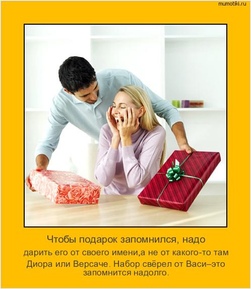 Как от любовника получить подарки