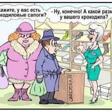 Любимая, я иду в магазин. Что купить?