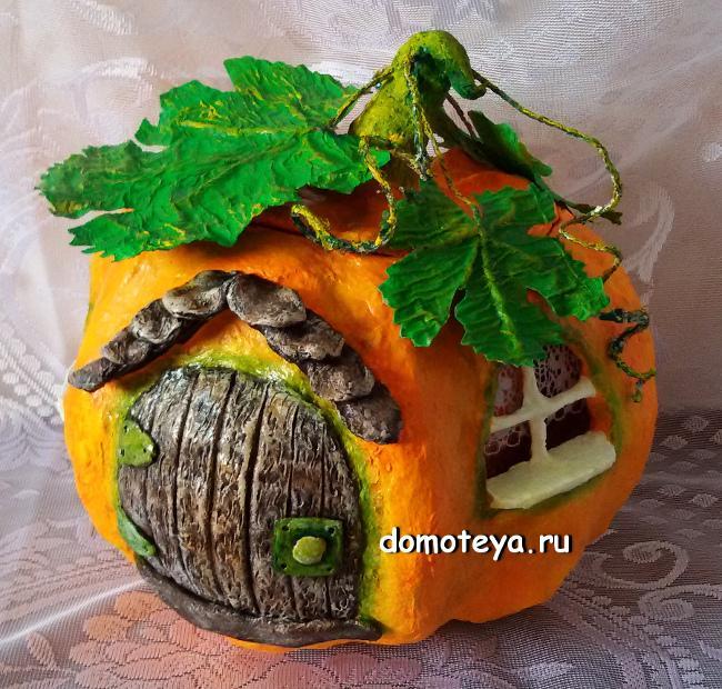 Сказочный домик - тыква из папье-маше
